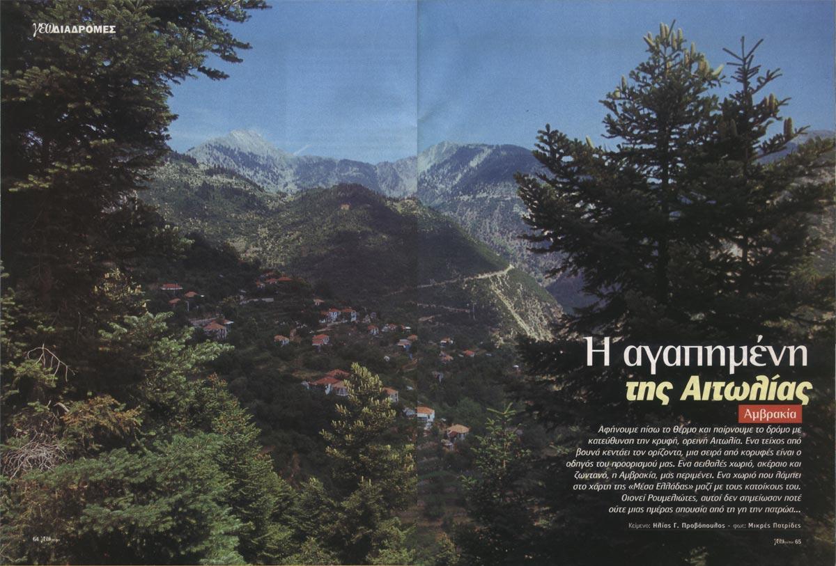 """Οριστικά τα λεφτά του """"Πίνδος"""" για δρόμους-Εγκρίθηκε η δημιουργία του δασικού χωριού Αμβρακίας του Θέρμου."""